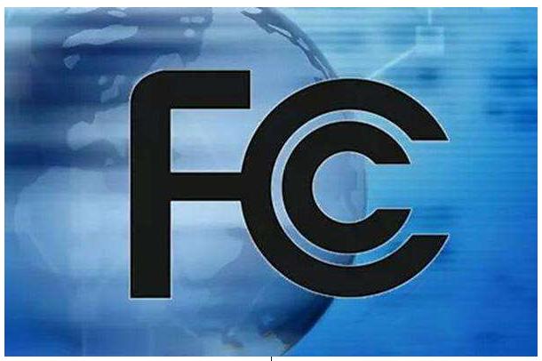 怎么申请fcc认证