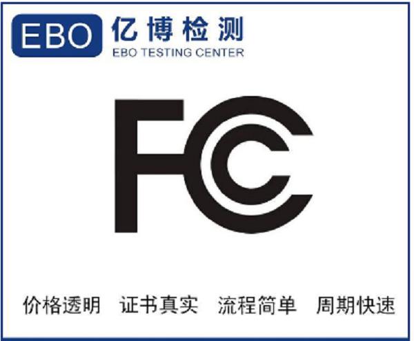 电动滑板车FCC认证
