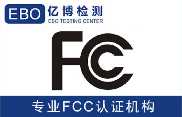 投影灯FCC认证