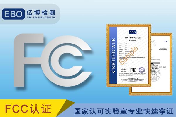 亚马逊美国站FCC认证